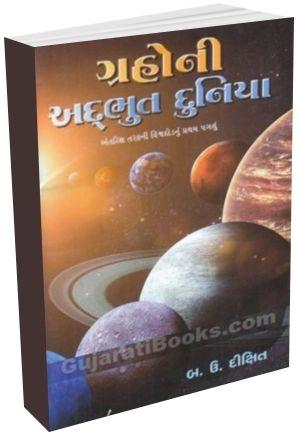 Grahoni Adbhut Duniya