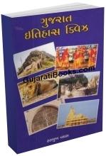 Gujarat Itihas Quiz