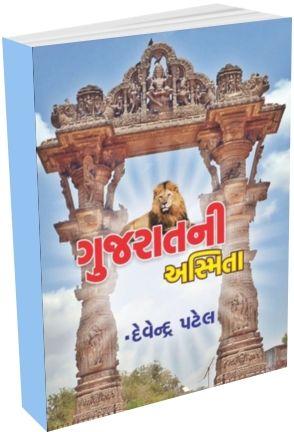 Gujarat Ni Asmita by Devendra Patel