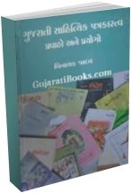 Gujarati Sahityik Patrakaratva Pravaho Ane Prayogo