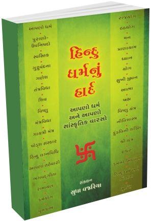 Navnath Charitra in Gujarati book - GujaratiBooks com