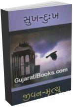 Sukh Dukh Jivan Mrutyu
