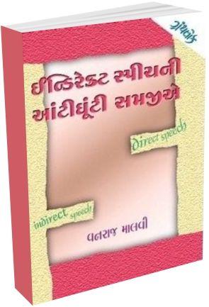 Indirect Speech Ni Aantighunti Samajiye