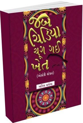 Jab Chidiya Chug Gai Khet