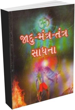 Mantra Tantra books in Gujarati  Occult & Spiritual