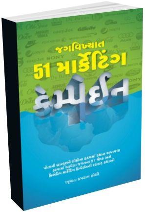 Jagvikhyat 51 Marketing Campaign