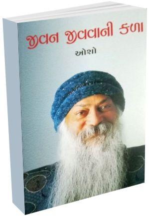 Jivan Jivavani Kala
