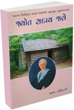 Jyot Saday Jale