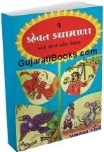 Kahevatoni Kathamala Bhag 1 to 4