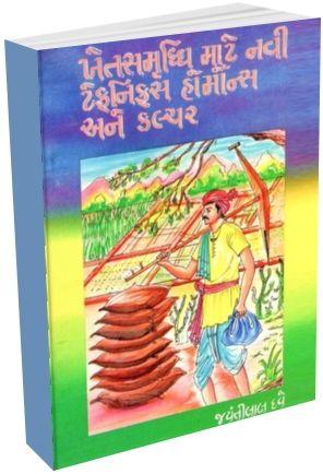 Khet Samruddhi Mate Navi Technics Hormones Ane Culture