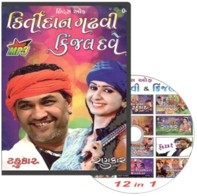 Hits of Kirtidan Gadhvi And Kinjal Dave MP3 CD
