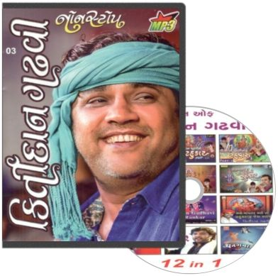 Kirtidan Gadhvi Nonstop Gujarati Garba