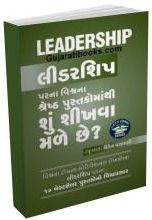 Leadership Parna Vishwana Shresth Pustako Mathi Shu Shikhva Male Chhe