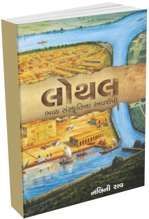 Lothal Bhavya Sanskrutinna Avshesho