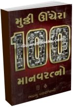 Muthi Unchera 100 Manav Ratno