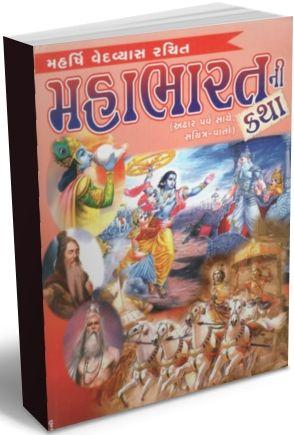 Mahabharat by Ved Vyas
