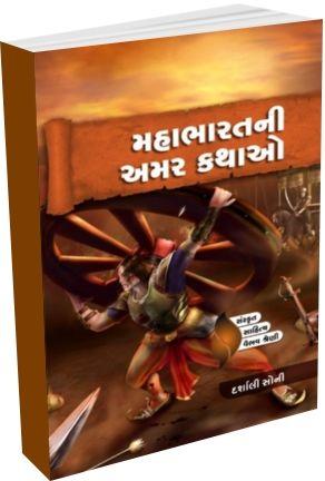 Mahabharat Ni Amar Kathao