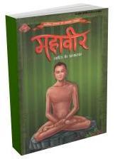 Narad Muni Ek Divya Rishi Hindi