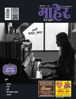 Maher Marathi Magazine
