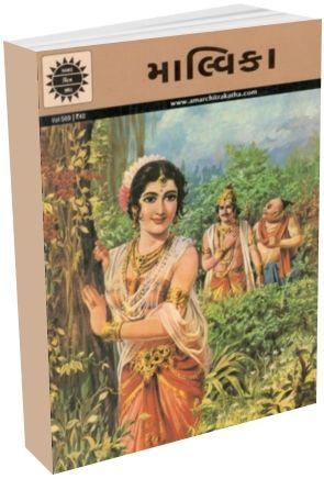 Malavika - Amar Chitra Katha - Gujarati Edition