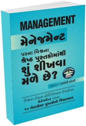 Management Parna Vishwana Shresth Pustako Mathi Shu Shikhva Male Chhe