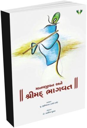 Manav Jivan Ane Shreemad Bhagvat