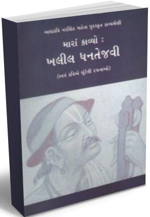 Gujarati Poem books  Gujarati Kavita books  Gujarati kavyo