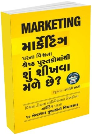 Marketing Parna Vishwana Shresth Pustako Mathi Shu Shikhva Male Chhe
