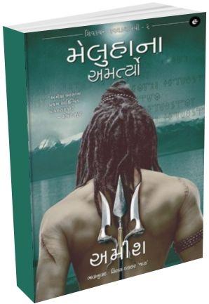 Meluha Gujarati