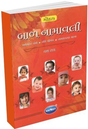 Mohak Baal Namavali in Gujarati (Baby name book)