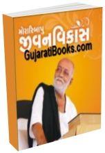 Morari Bapu Adhyatmik Pustak (Jivan Vikas)