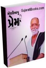 Morari Bapu Adhyatmik Pustak (Prem)