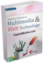 Multimedia & Web Technology In Gujarati