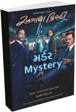 Murder Mystery (Gujarati Edition)