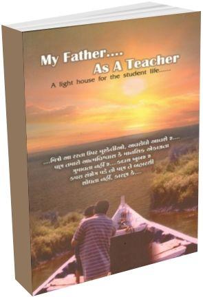 My Father As A Teacher (In Gujarati)