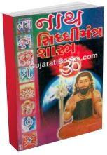 Nath Siddhimantra Shashtra