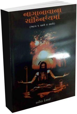 Nagabava Na Sanidhya Ma Part 1 2
