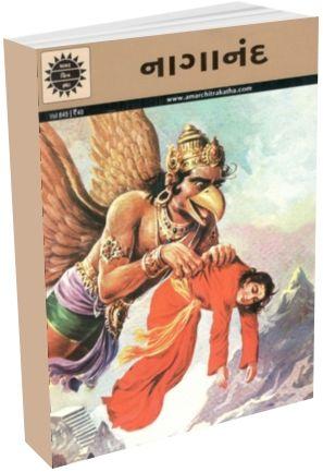 Naganand - Amar Chitra Katha - Gujarati Edition