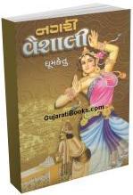 Nagari Vaishali