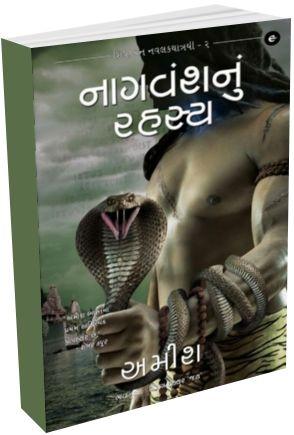 Nag Vansh - Meluha Part 2