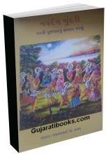 Navrang Chundadi (Gujarati song book)
