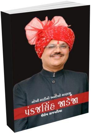 Nokhi Mati No Anokho Manas Pankaj Sinh Jadeja
