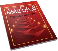 Cocktail Magazines October 2017 Diwali Issue