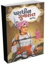 Dhumketu Set Chaulukya Yug Navalkatha Series
