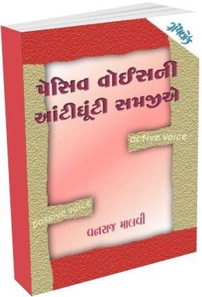 Passive Voice Ni Aantighunti Samajiye
