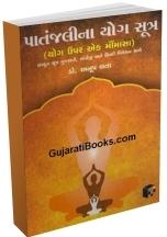 Patanjalina Yog Sutra in Gujarati