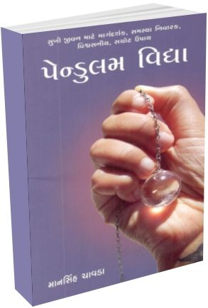 Pendulum Vidya