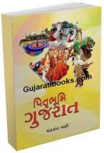 Pitru Bhumi Gujarat
