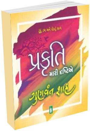 Prakruti Mari Drashtie - Gunvant Shah