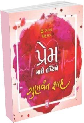 Prem Mari Drashtie - Gunvant Shah